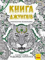 """Книга раскраска """"Книга джунглів"""" (укр) Л900001У scs"""