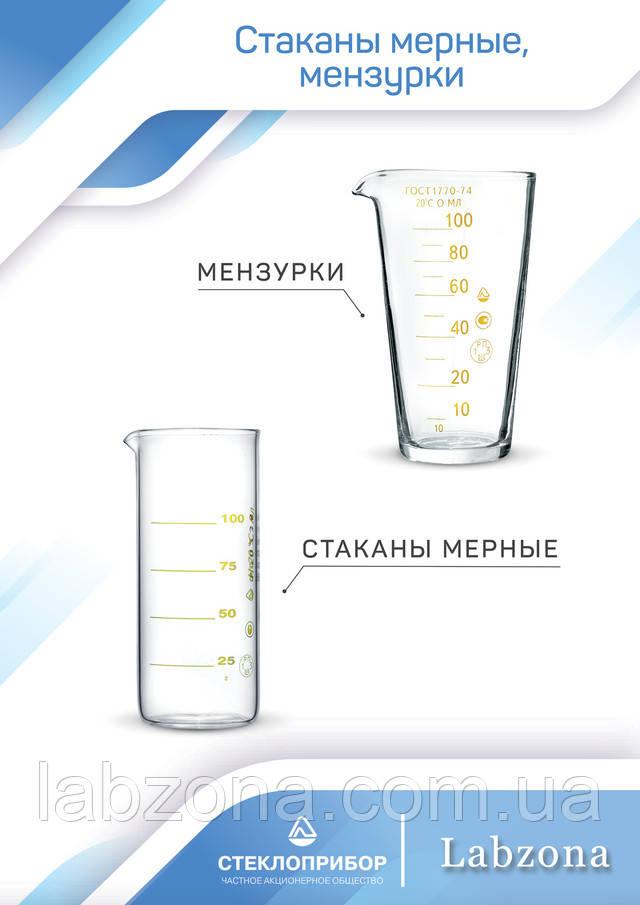 стакан мерный для бара