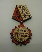 """Магніт-медаль """"Найкращому сватові"""""""