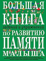 Большая книга заданий и упражнений по развитию памяти малыша. Автор Светлова И.