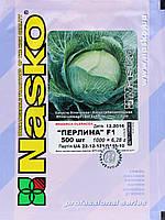 Капуста Nasko ПЕРЛИНА F1 Nasko 500 шт