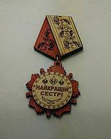 """Магніт-медальйон """"Найкращій сестрі"""""""