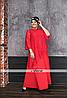 Платье женское макси А-силуэта, с 50-56 размер
