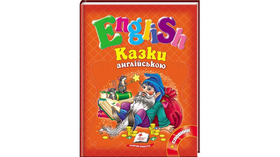Сказки English на английском, укр., 64стр., 84159