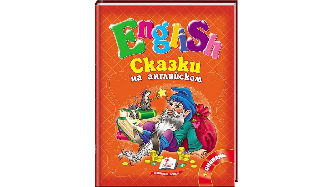 Сказки English на английском, гном  А5, 84166