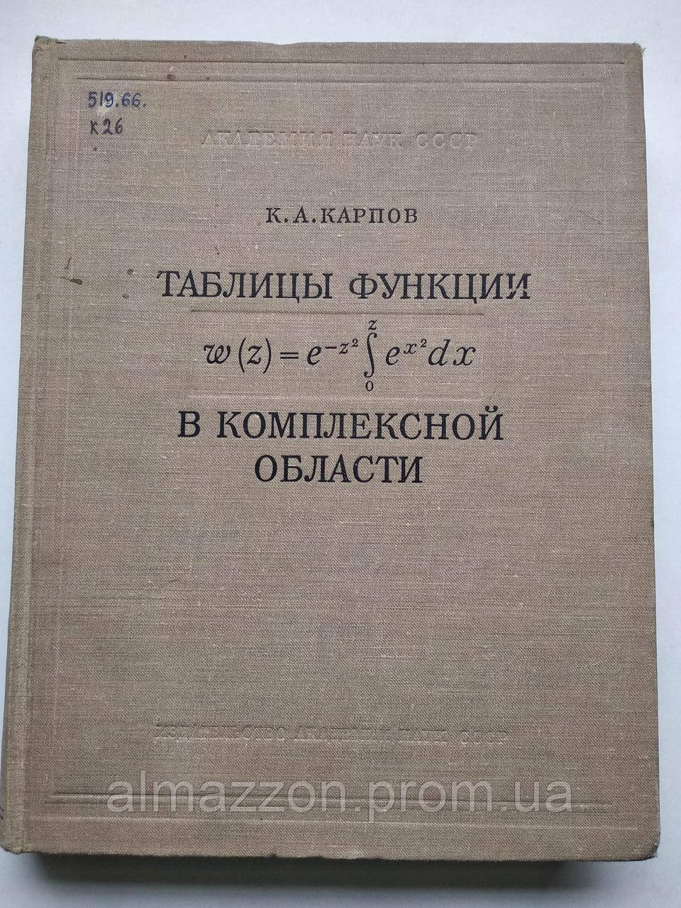 Таблиці функцій комплексної галузі К. А. Карпов