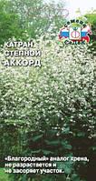Катран степной Аккорд