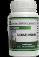 """""""Пектофит-антиалкоголь"""