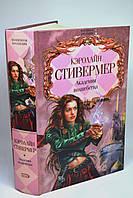 """Книга: Кэролайн Стивермер, """"Академия волшебства: Академия магии. Хранители магии"""", фантастические романы"""