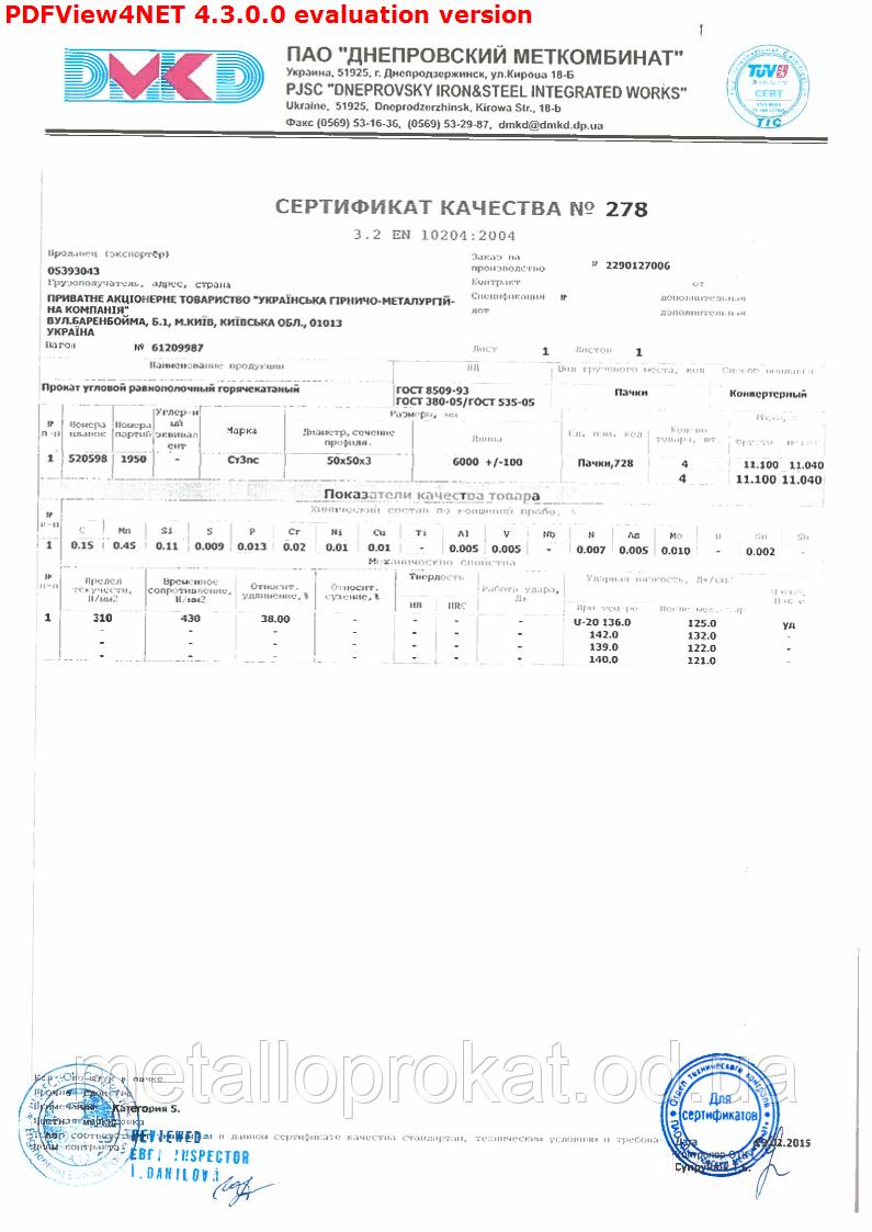 Сертификат уголок 50х50х3мм