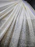 Кремовая тюль с вышивкой на батисте Оптом и на метраж Высота 2.8 м, фото 4