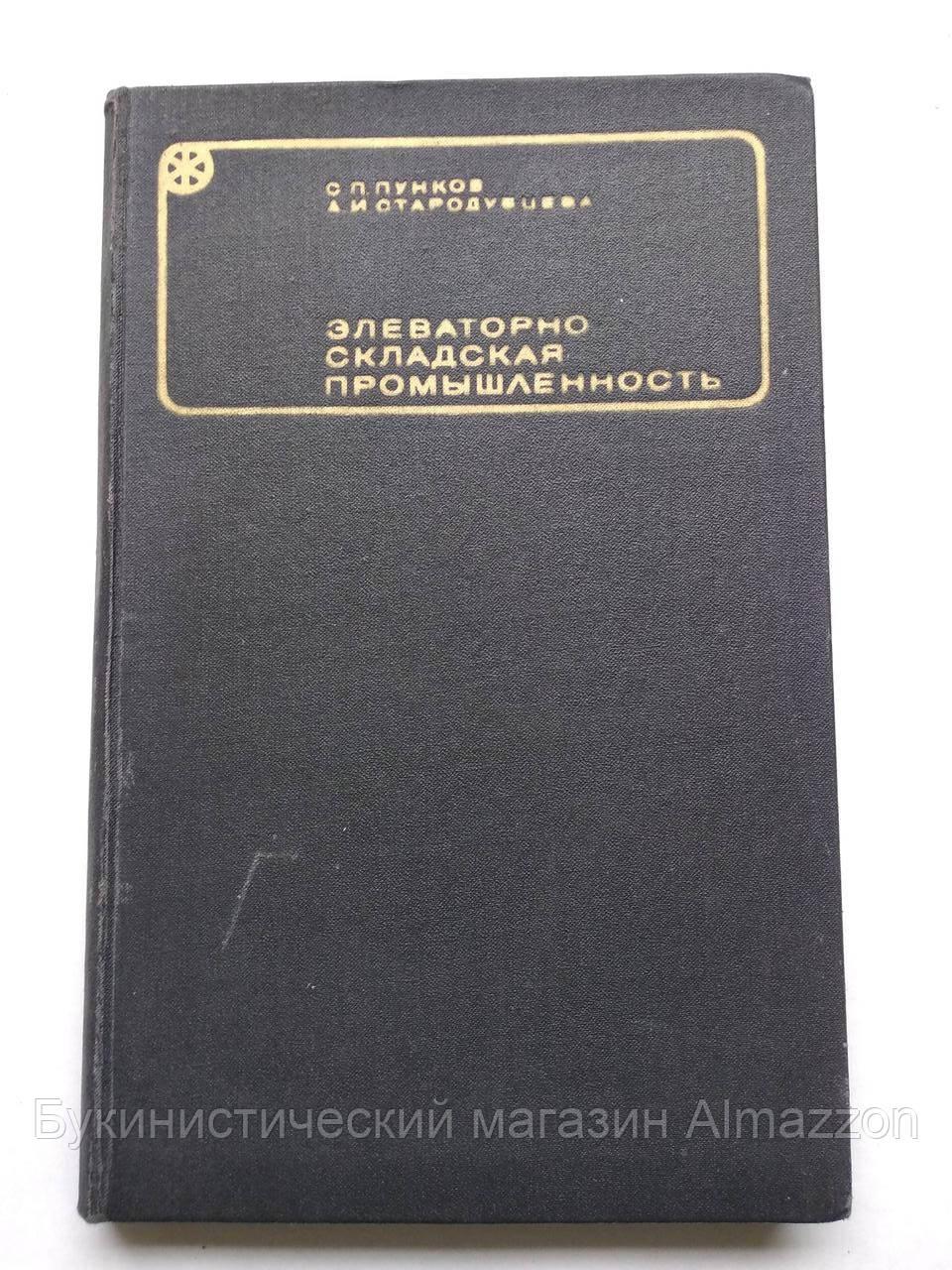 Элеваторно-складская промышленность С.П.Пунков, фото 1