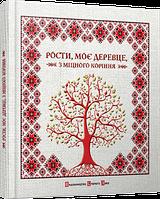 """Альбом роду """"Рости моє деревце, з міцного коріння"""", фото 1"""