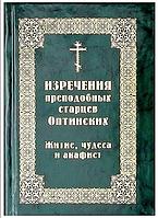 Изречения преподобных старцев Оптинских ( житие, чудеса, акафист )