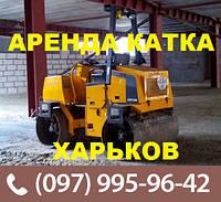 Аренда асфальтного, дорожного катка Харьков, JCB Vibromax, услуги в Харькове - «БУТ»