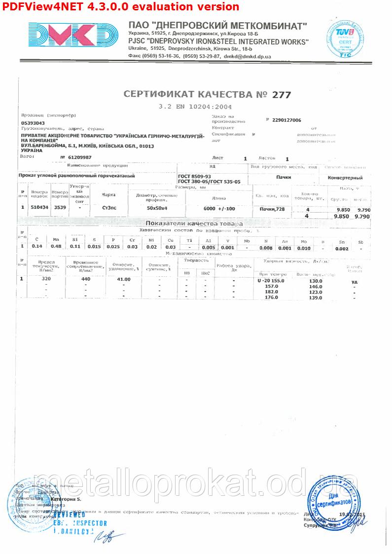 Сертификат уголок50х50х4мм