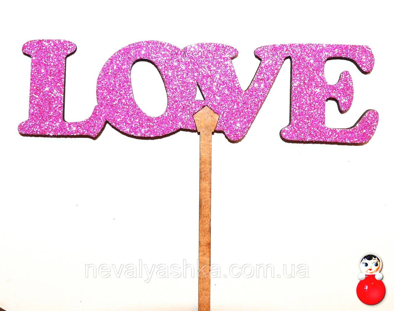 ТОППЕР Деревянный LOVE Любовь Люблю с Глиттером Блестящий Блёстками РОЗОВЫЙ Топперы для Торта Топер дерев'яний