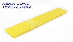 Клеевые стержни 11x270мм, желтые