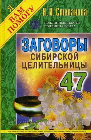 Степанова Заговоры сибирской целительницы 47