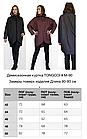 ТРЕНД - Дизайнерская Фабричная Куртка - TONGCOI. Гарантия высокого качества и стиля! Размеры 42-58, фото 6