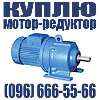 Куплю мотор-редукторы 3МП 31.5, 3МП 40, 3МП 50, МЦ2С и другие