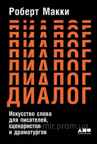 Роберт Маккі Діалог. Мистецтво слова для письменників, сценаристів і драматургів