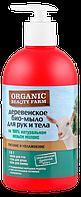 Деревенское био-мыло для рук и тела на козьем молоке ORGANIC BEAUTY FARM