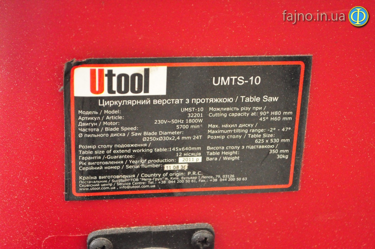 Циркулярная пила переносная Utool UMTS-10