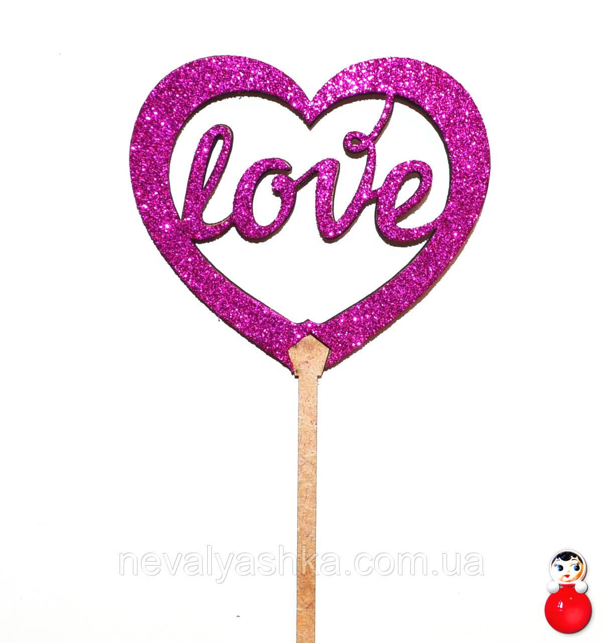 ТОППЕР Деревянный СЕРДЦЕ LOVE Любовь Люблю с Глиттером Блестящий ФИОЛЕТОВЫЙ Топперы для Торта Топер дерев'яний