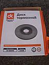 Диск тормозной Мтз 80, Мтз 82 (производитель Дорожная карта, Харьков), фото 2