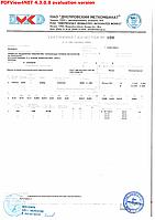 Сертификат уголок63х63х6мм