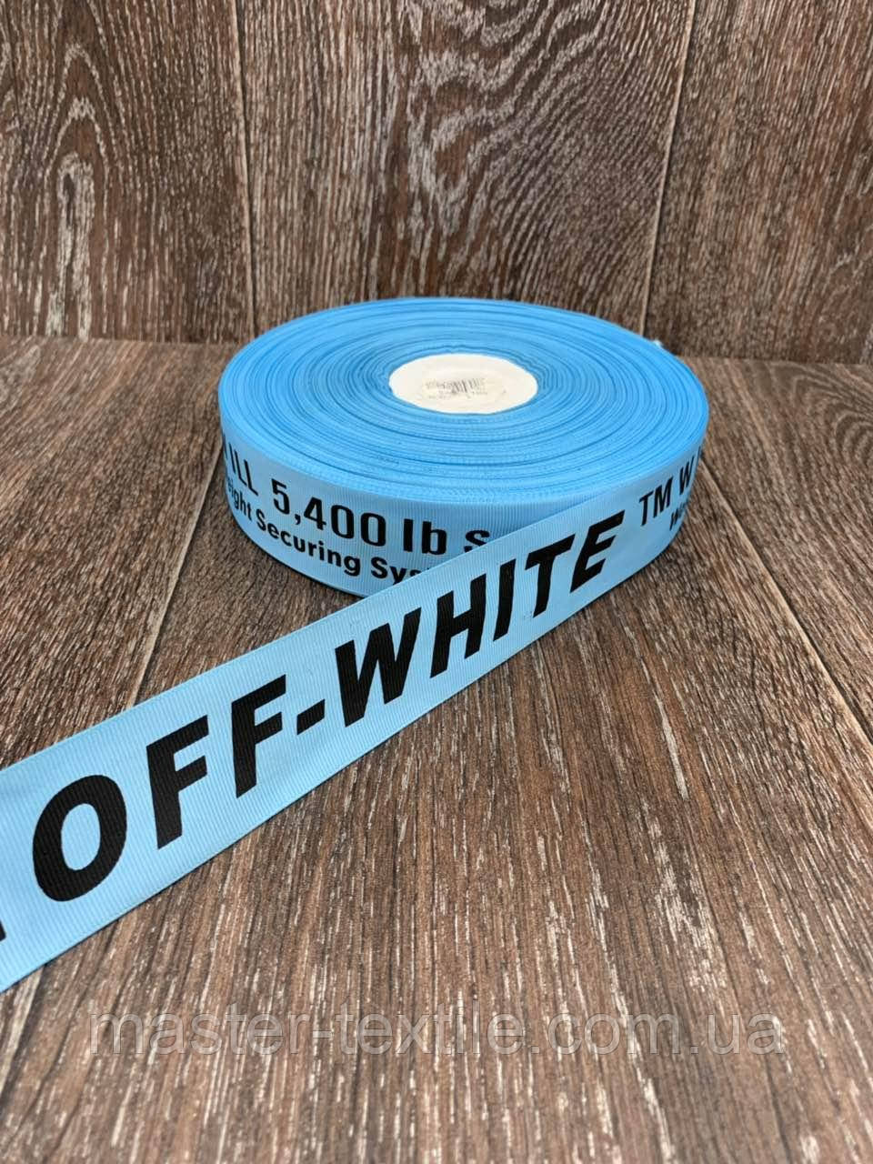Стрічка респ з написом OFF-WHITE блакитна 100 ярд, ширина 4 см