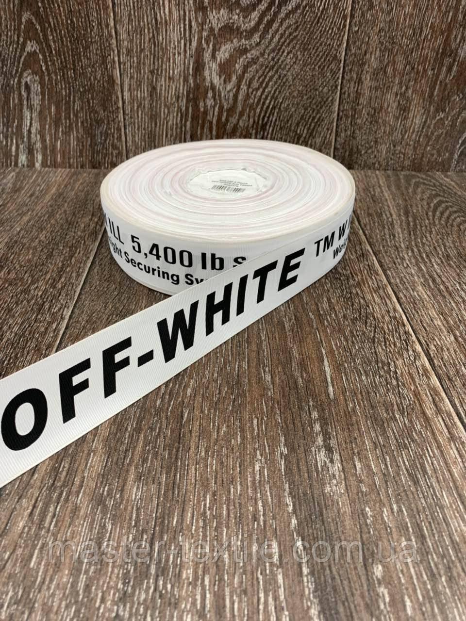Стрічка респ з написом OFF-WHITE біла 100 ярд, ширина 4 см