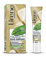 Крем против морщин вокруг глаз интенсивный «Lirene Folacyna Intense» 15 мл