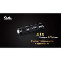 Фонарь Fenix E12 Cree XP-E2 LED (E12)