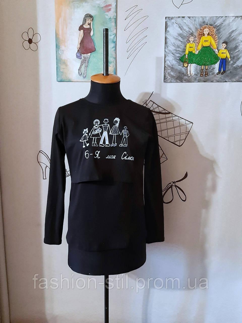 416ebbae7cb81e Футболка з довгим рукавом лонгслів жіночий для годування сім'я Лонгслив  футболка для кормления ручная