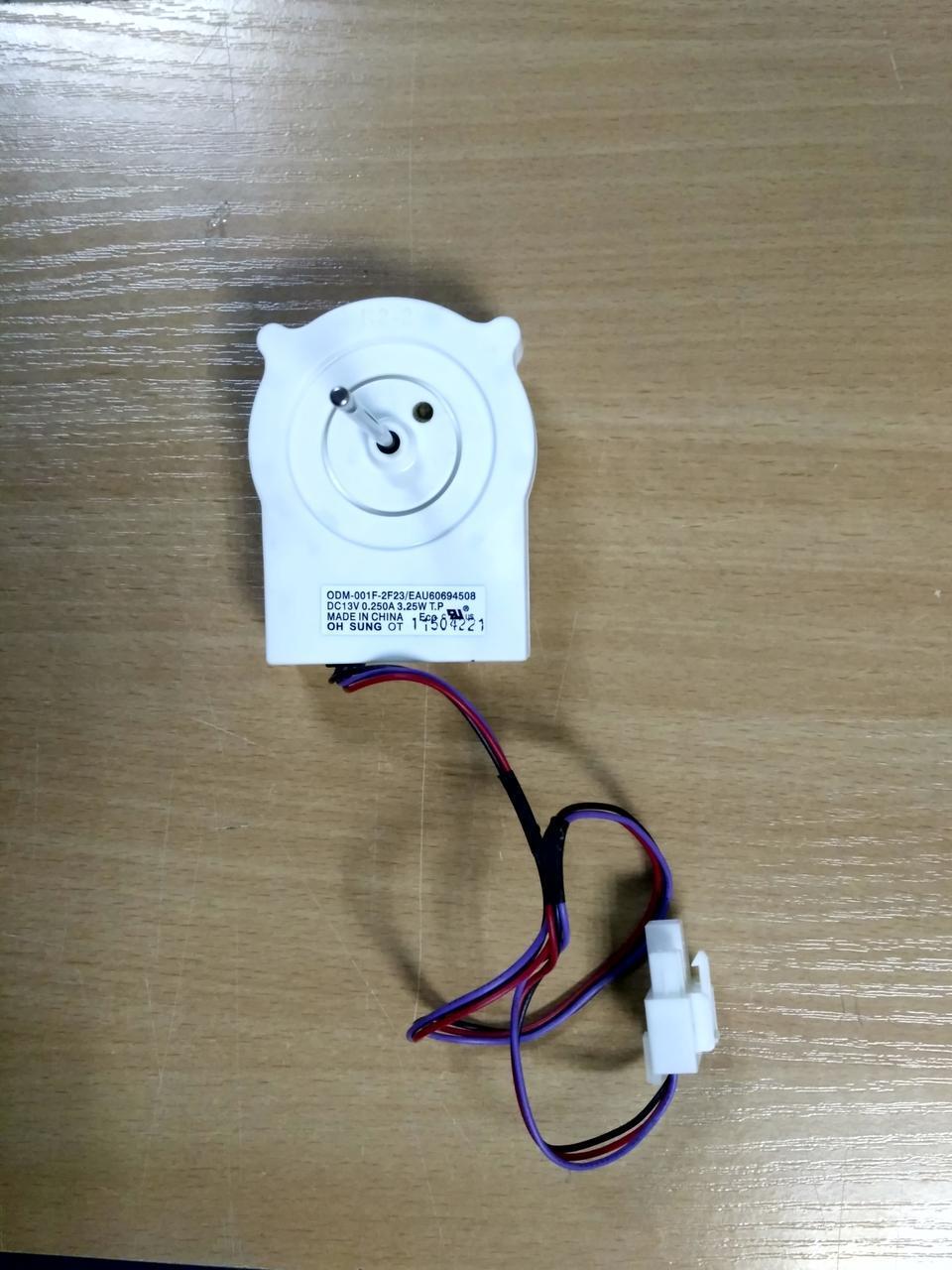 Мотор охолодження LG EAU60694508 оригінал