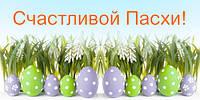 Доставка товара осуществляется бесплатно (С 10.04.2015 по 25.04.2015 ).