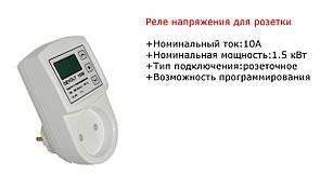 """Реле контролю напруги Devolt """"УЗ-1,5"""" (Розеточное)"""