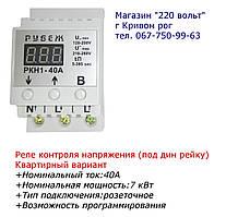 """Реле контролю напруги """"РКН1-40A""""Рубіж"""""""
