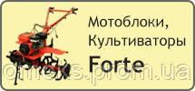 Бензиновые и дизельные мотоблоки, культиваторы Forte (Форте)