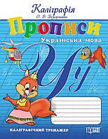 Прописи. Українська мова. каліграфічний тренажер (торсінг)
