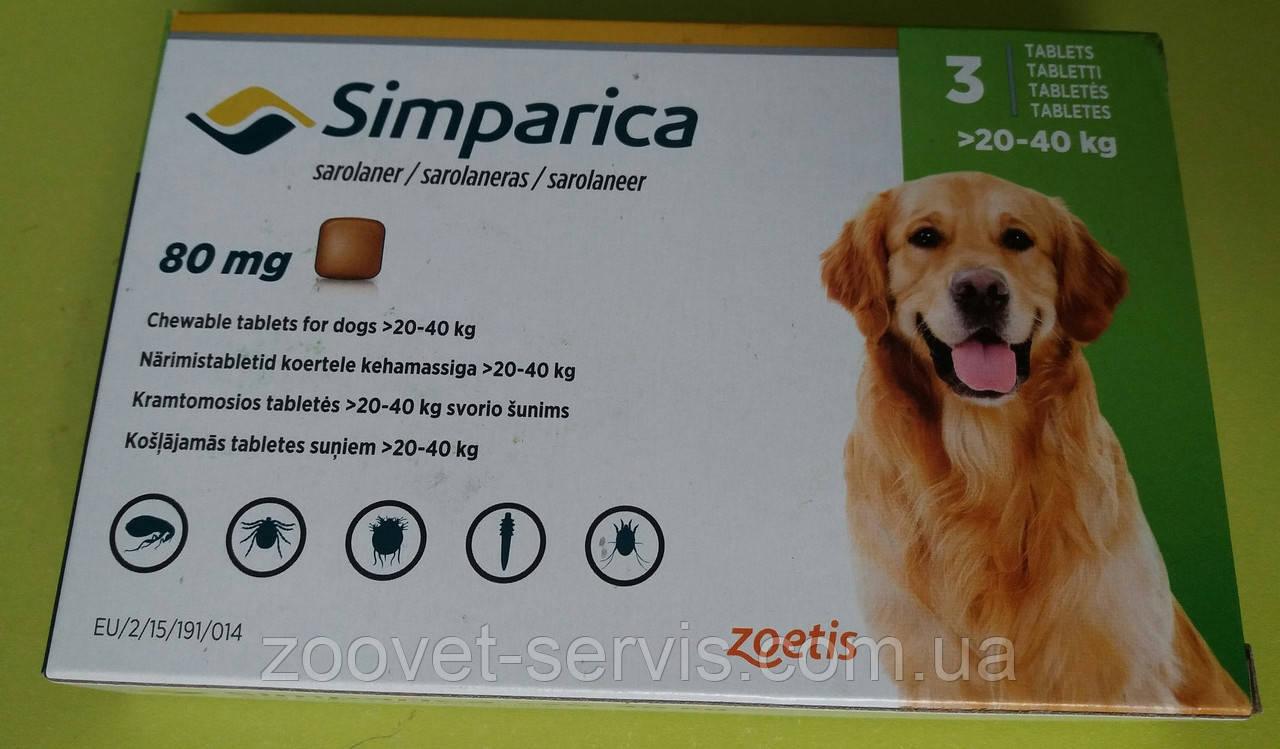 Таблеткажевательная от блох и клещей для собак 20-40 кгСимпарика