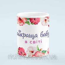 Чашка Найкраща бабуся в світі