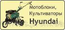 Бензиновые и дизельные мотоблоки, культиваторы Hyundai (Хюндай)