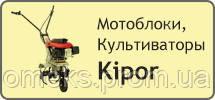 Бензиновые и дизельные мотоблоки, культиваторы Kipor (Кипор)