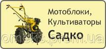 Бензиновые и дизельные мотоблоки, культиваторы Садко (Sadko)