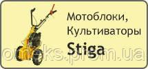 Бензиновые и дизельные мотоблоки, культиваторы Stiga (Стига)