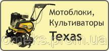 Бензиновые и дизельные мотоблоки, культиваторы Texas (Техас)