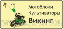 Бензиновые и дизельные мотоблоки, культиваторы Викинг